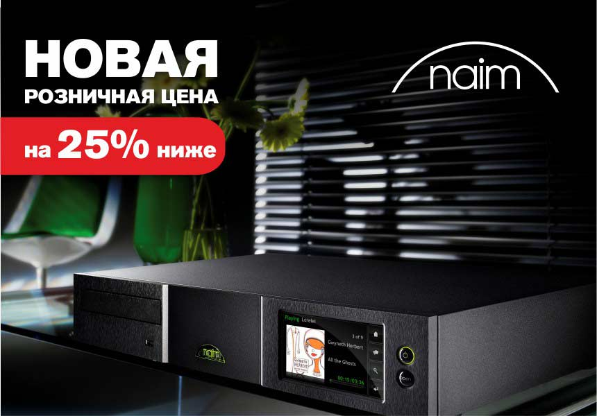 naim_audio_stock.jpg